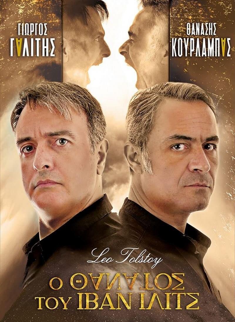 Θέατρο Αλκμήνη 3